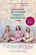 Книга по гипнородам Анастасии Ивановой